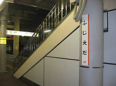 Fujieda2