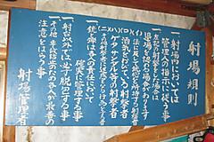 Okitegaki_2