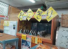 Oosakaya1