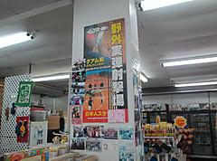 Oosakayanaka2