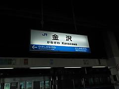 Kanazawaeki1
