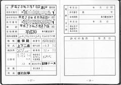Licensepage