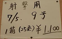 Dscn4208